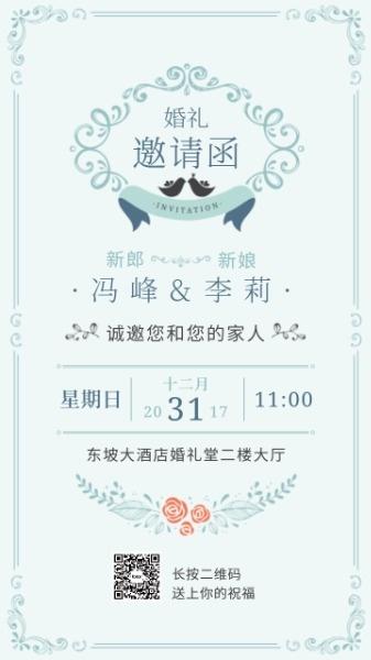 简约婚礼婚庆邀请函设计模板素材