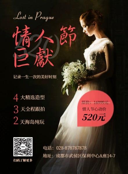 520情人节婚纱摄影DM宣传单设计模板素材