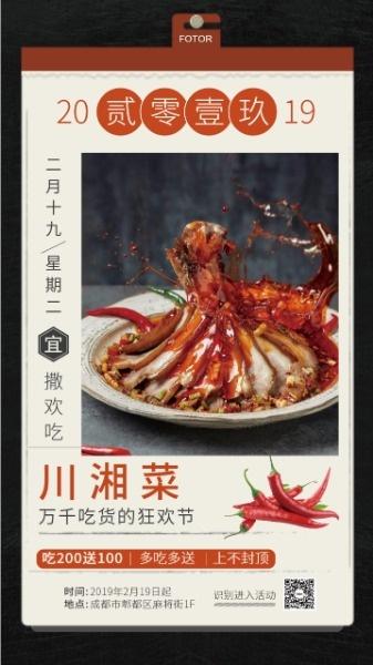 川湘菜中餐馆宣传推广海报设计模板素材