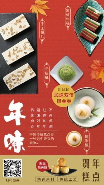 春节年糕喜庆促销宣传海报设计模板素材