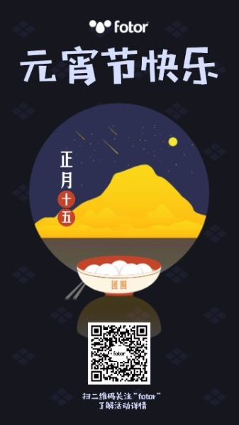 传统文化元宵节快乐海报设计模板素材