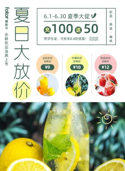 绿色小清新饮品店上新DM宣传单设计模板素材