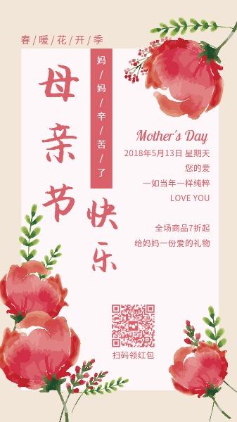 513母亲节快乐鲜花手绘温馨海报设计模板素材