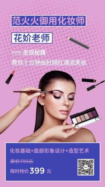化妆美妆培训课程邀请函设计模板素材
