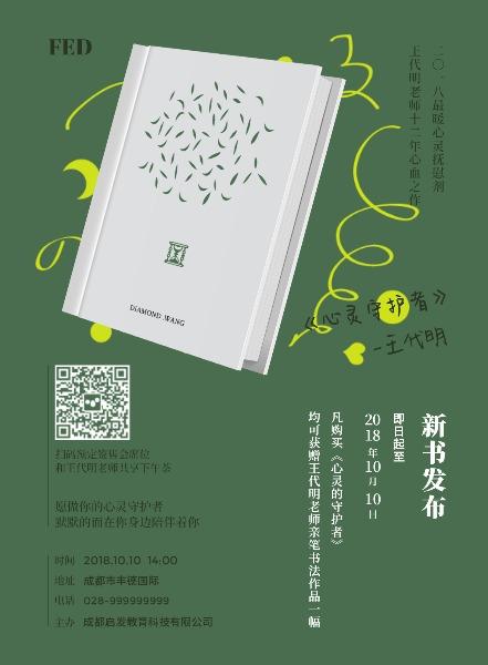 作家新书签售发布会海报设计模板素材