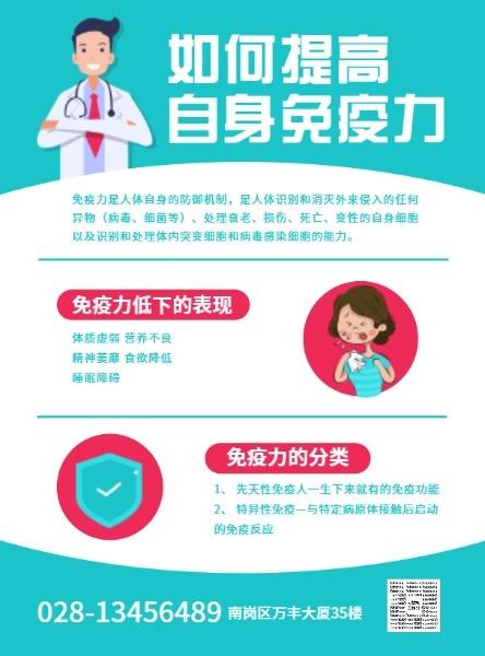 蓝色卡通健康科普医疗知识宣传DM宣传单设计模板素材