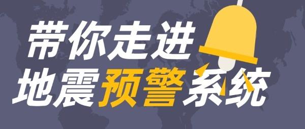 地震预警预测公众号封面大图