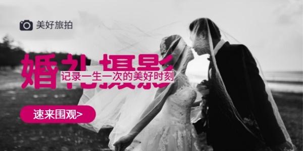 婚礼婚纱摄影黑白淘宝banner
