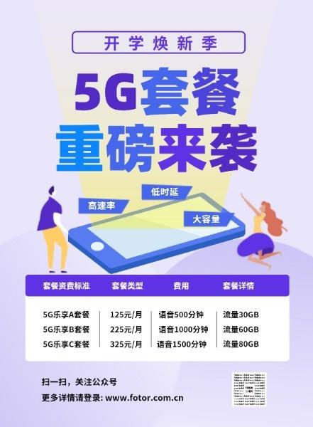 紫色插畫開學季5G套餐海報設計模板素材