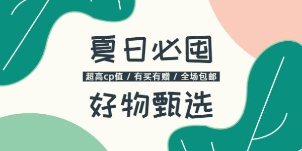 绿色简约夏日必屯物品推荐淘宝banner