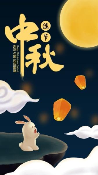 八月十五中秋节海报设计模板素材