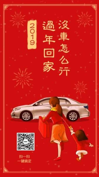 红色喜庆汽车宣传海报设计模板素材