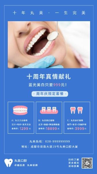 口腔诊所十周年促销活动海报设计模板素材
