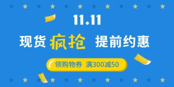 现货疯抢蓝色双11促销淘宝banner设计模板素材