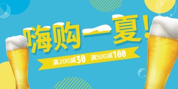 蓝色抠图夏天啤酒促销淘宝banner