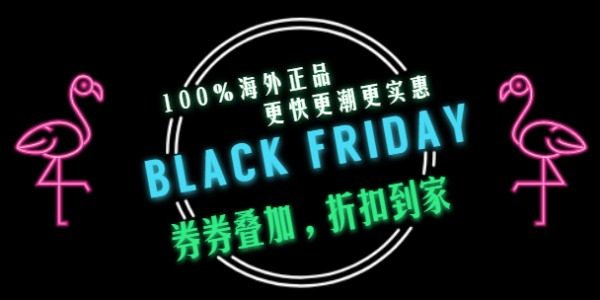 海外正品黑五促销活动淘宝banner设计模板素材