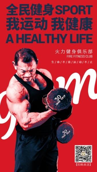 全民健身俱乐部海报设计模板素材