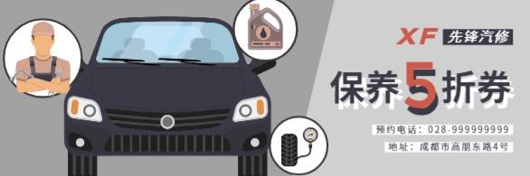 汽修汽车保养5折优惠券设计模板素材