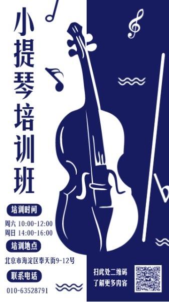 小提琴音乐培训班海报设计模板素材