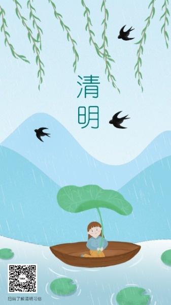 绿色小清新插画清明海报设计模板素材