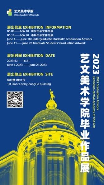 蓝色毕业设计展览海报设计模板素材