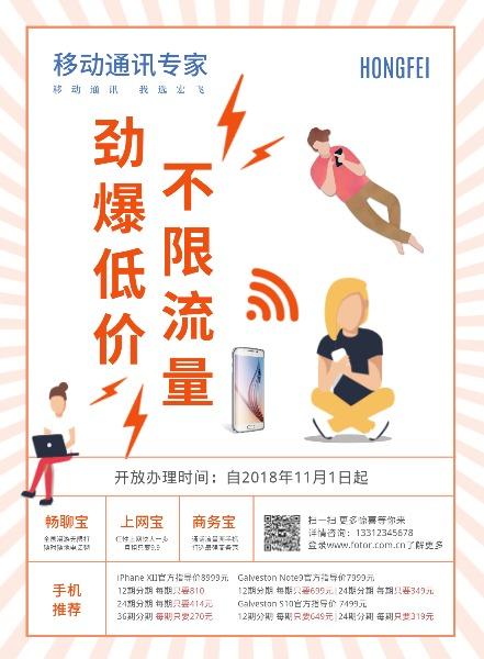 移动通讯流量套餐促销海报设计模板素材