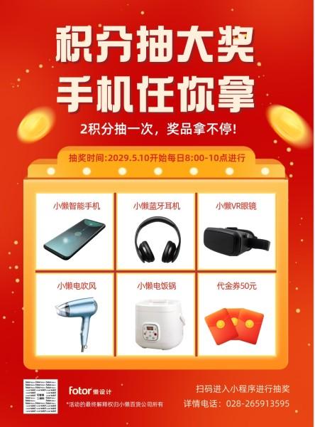 红色喜庆插画促销抽奖活动宣传推广海报设计模板素材