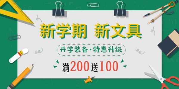 新学期文具促销活动淘宝banner
