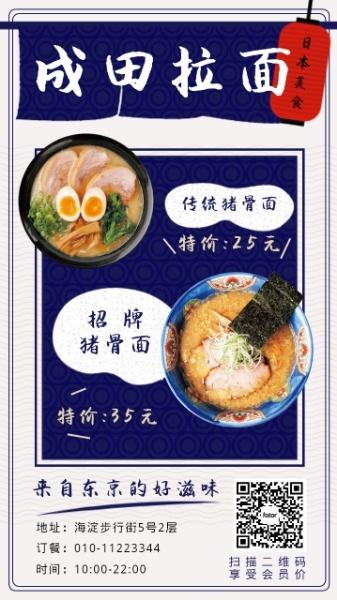 日式美味拉面海报设计模板素材