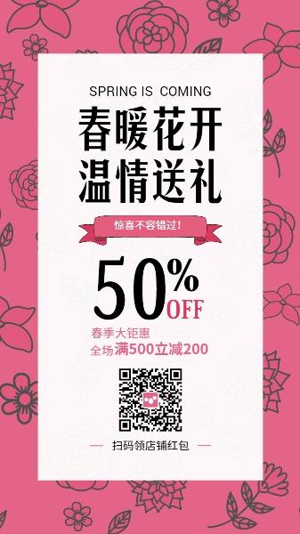 春季服装发布会宣传推广海报设计模板素材