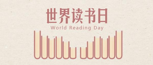 世界读书日知识阅读公众号封面大图