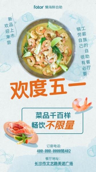 海鲜自助餐厅新菜上新海报设计模板素材