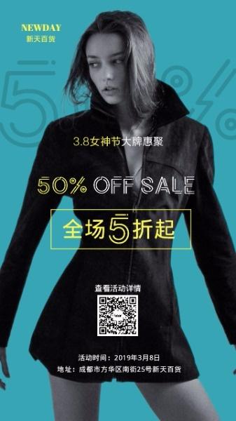 女神节时尚女装5折海报设计模板素材