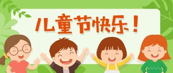 儿童节快乐公众号封面大图