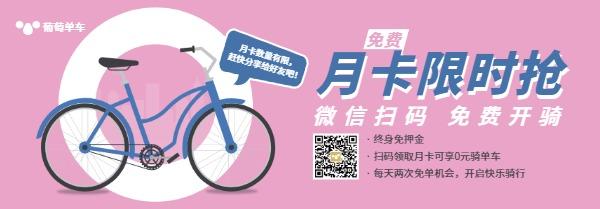 共享单车月卡限时领取优惠券设计模板素材