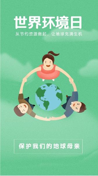 世界环境日公益海报设计模板素材