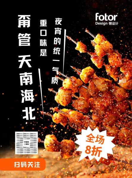 烧烤串串促销简约海报设计模板素材