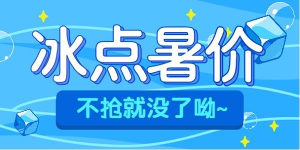 暑假促销活动淘宝banner设计模板素材