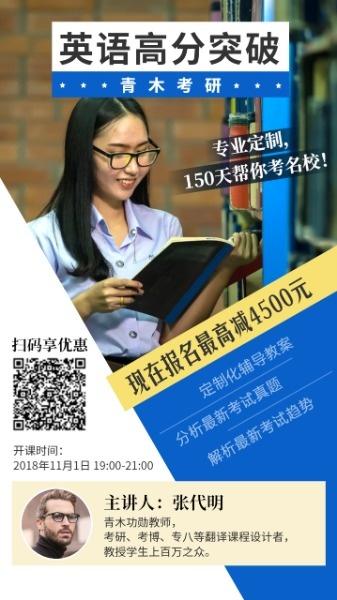 考研英语线上培训课程报名招生海报设计模板素材