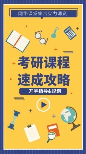 网络线上考研培训课程海报设计模板素材