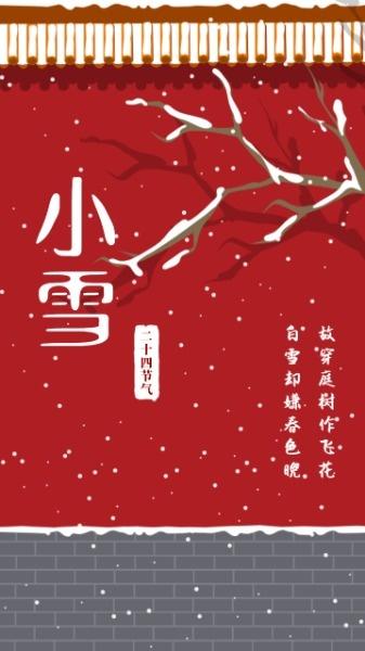 传统二十四节气小雪海报设计模板素材