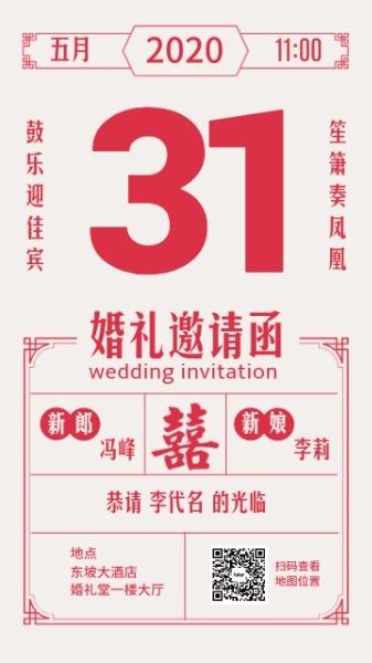 婚礼邀请函设计模板素材
