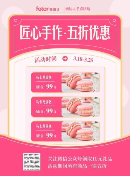 国潮风甜品店五折优惠活动海报设计模板素材