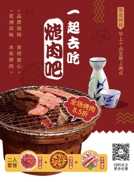 亚洲木炭烤肉DM宣传单设计模板素材