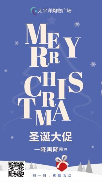 购物广场圣诞大促海报设计模板素材