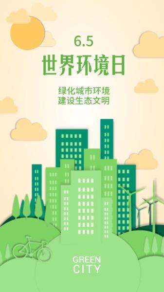 环境保护日海报设计模板素材