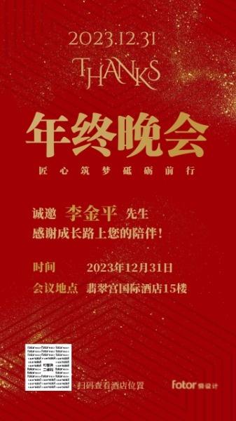 紅色喜慶年終答謝宴會邀請函設計模板素材