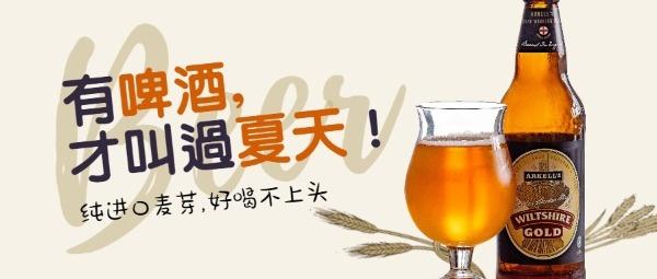 进口啤酒夏季宣传公众号封面大图