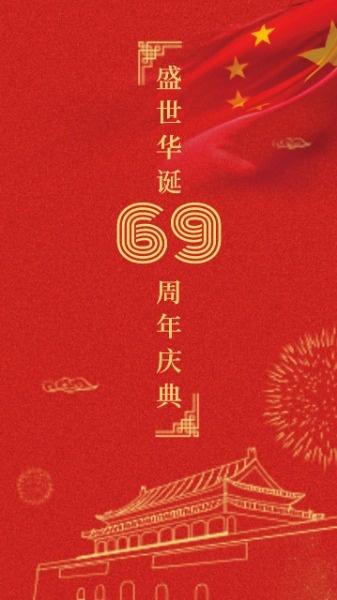红色国庆庆祝海报设计模板素材