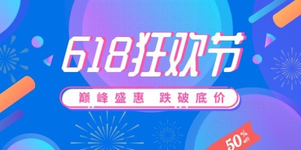 紫色科技风618狂欢节大促淘宝banner